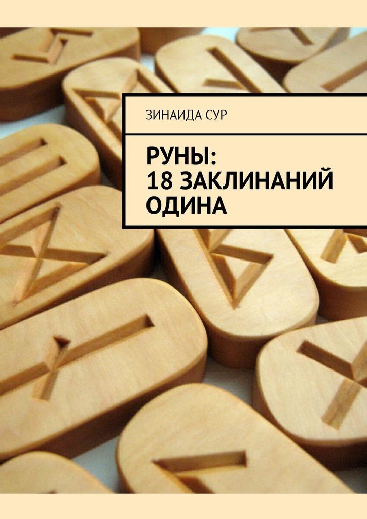 Руны: 18 заклинаний Одина