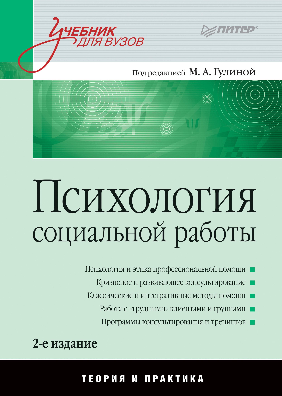 Онлайн учебник психология социальной работы работа онлайн на море