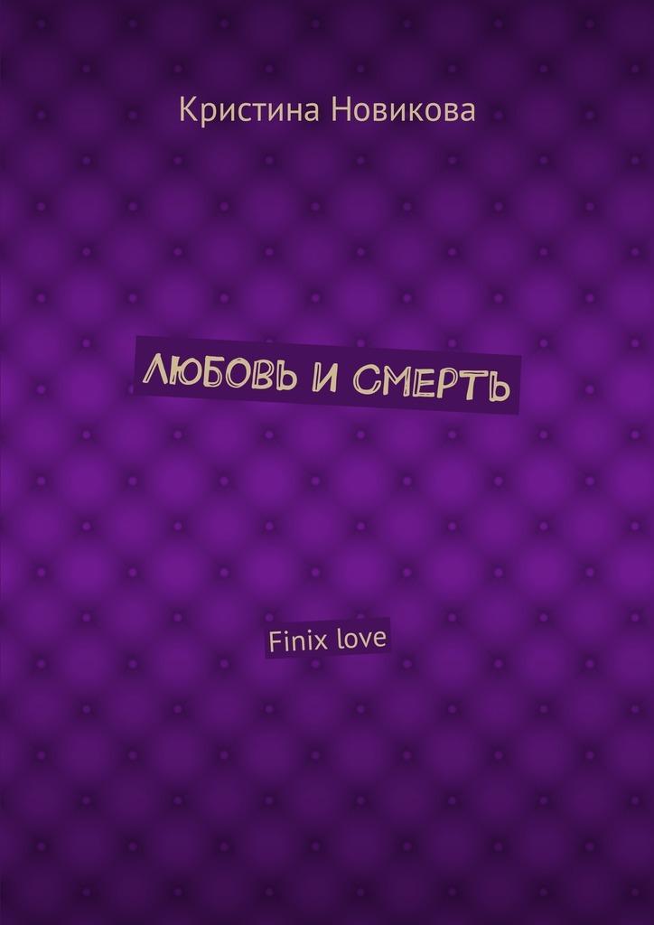 Любовь и смерть. Finixlove