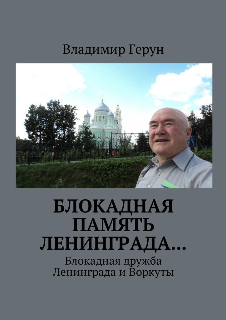 Блокадная память Ленинграда… Блокадная дружба Ленинграда иВоркуты
