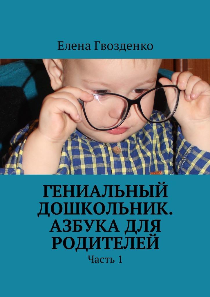Гениальный дошкольник. Азбука для родителей. Часть 1