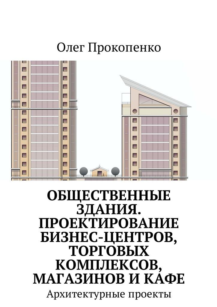 Общественные здания. Проектирование бизнес-центров, торговых комплексов, магазинов и кафе. Архитектурные проекты