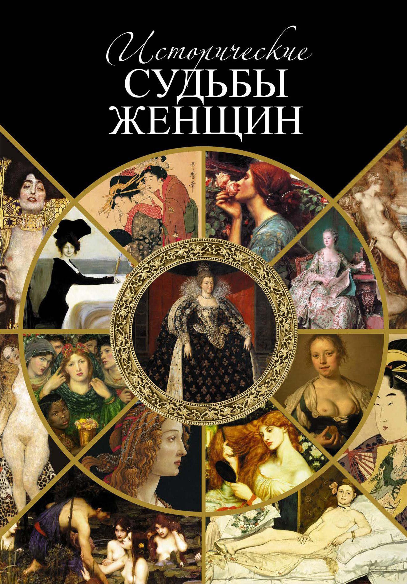 Исторические судьбы женщин