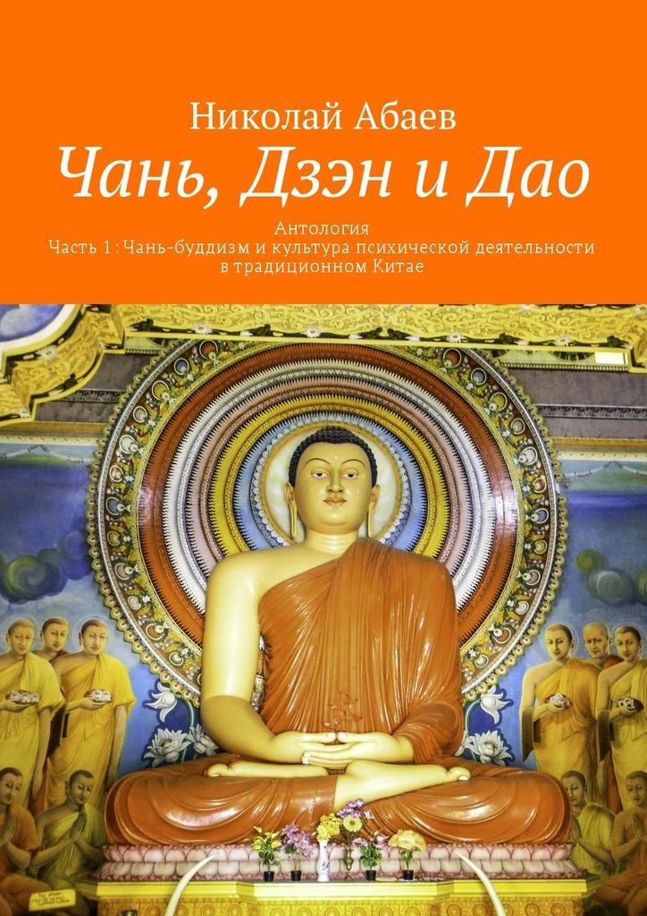 Чань, Дзэн иДао. Антология. Часть1: Чань-буддизмикультура психической деятельности втрадиционном Китае