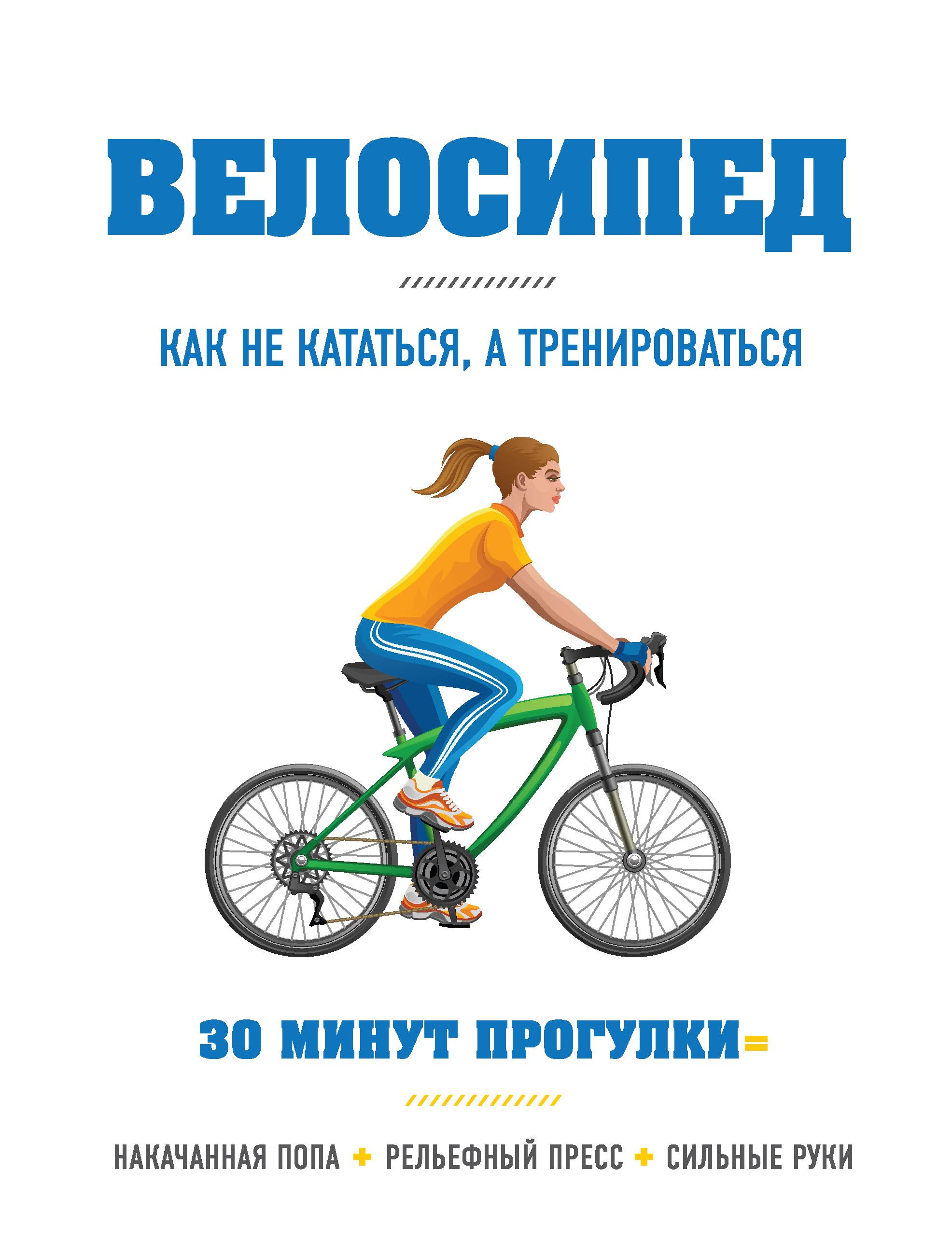 Книга триатлон для занятых людей