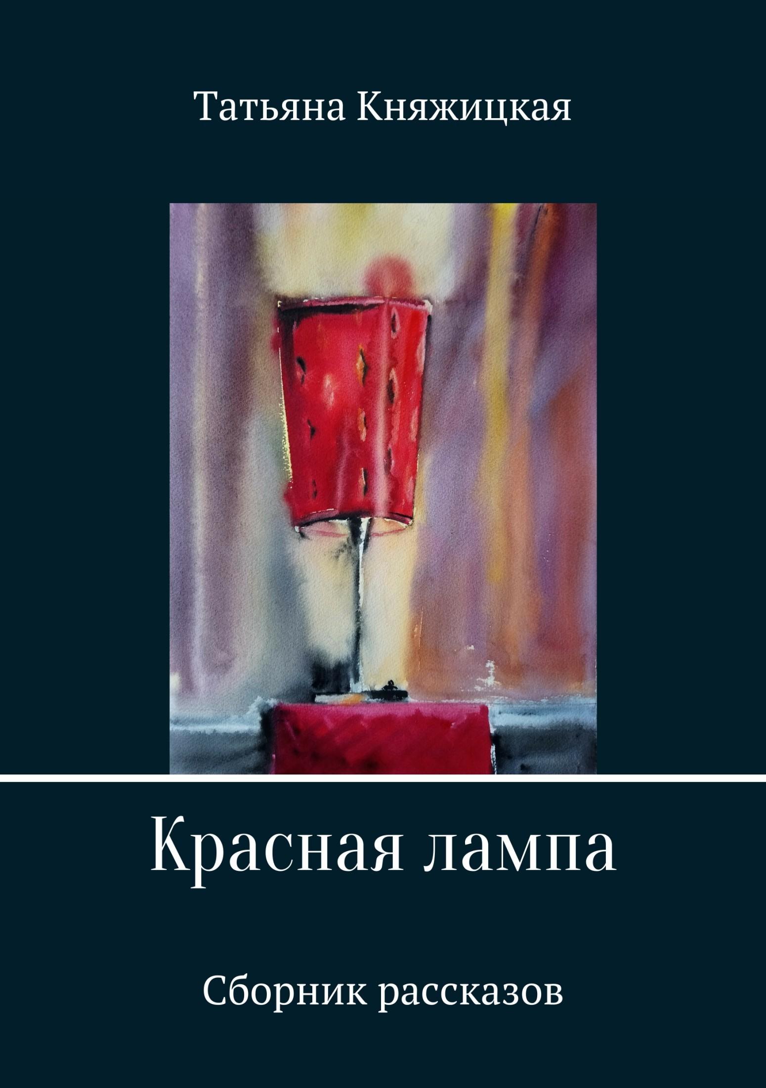 Красная лампа. Сборник рассказов