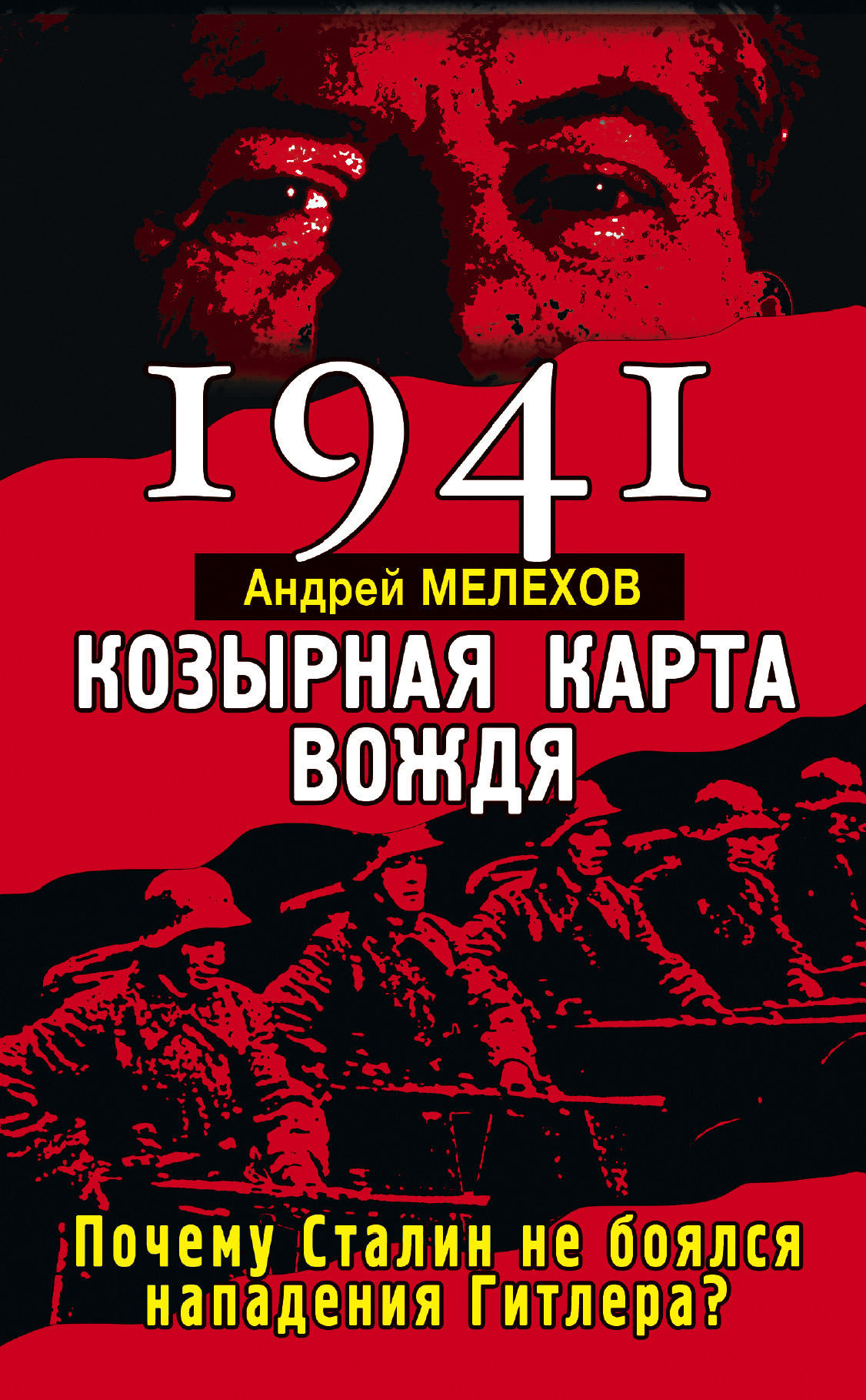 1941. Козырная карта вождя. Почему Сталин не боялся нападения Гитлера?