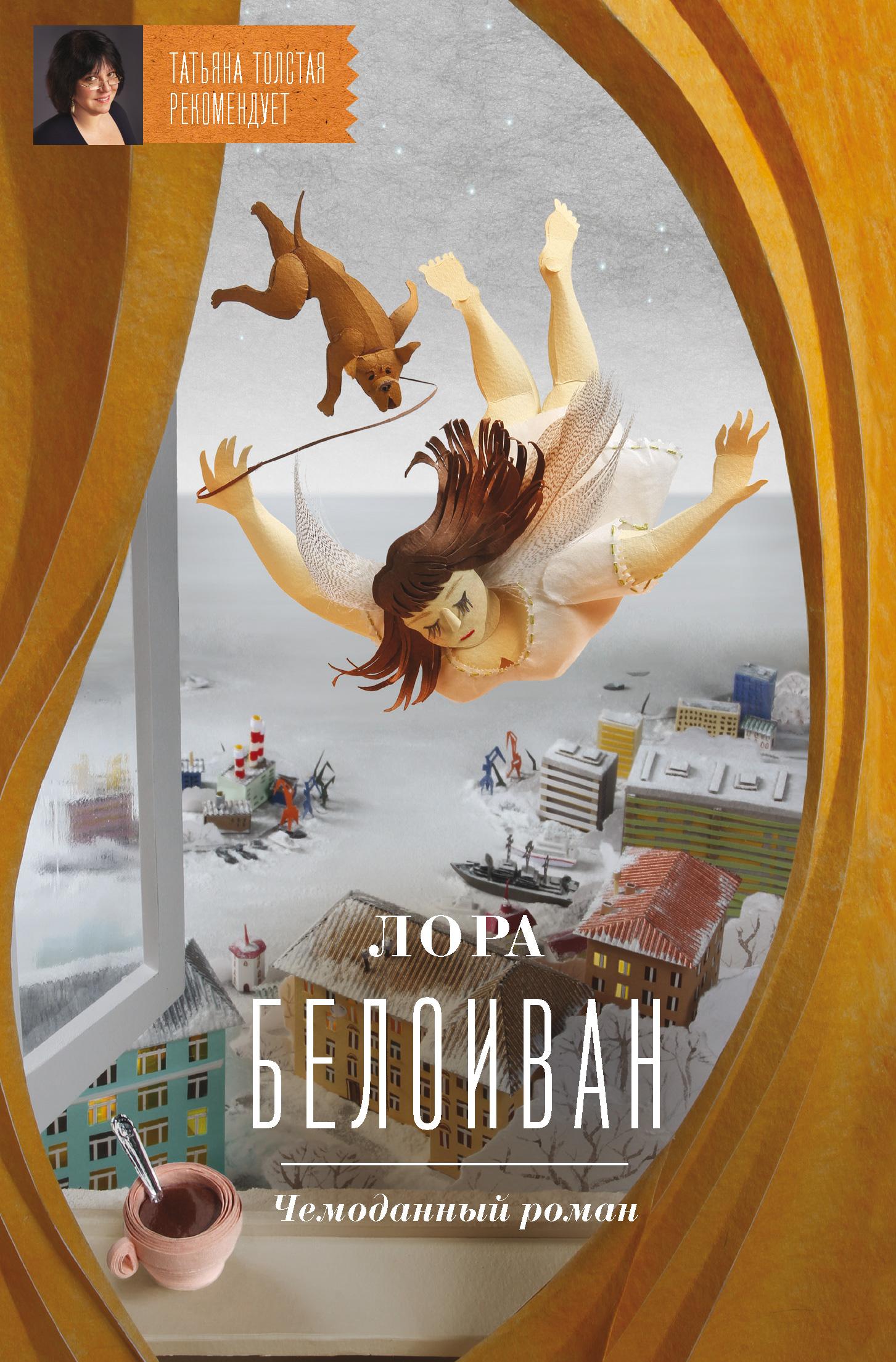 5ab21b31981c Лора Белоиван, Чемоданный роман – читать онлайн полностью – ЛитРес