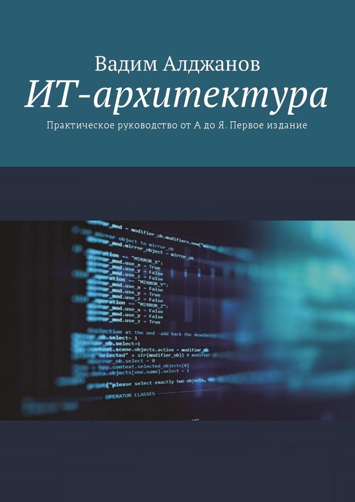 ИТ-архитектура. Практическое руководство отАдоЯ. Первое издание