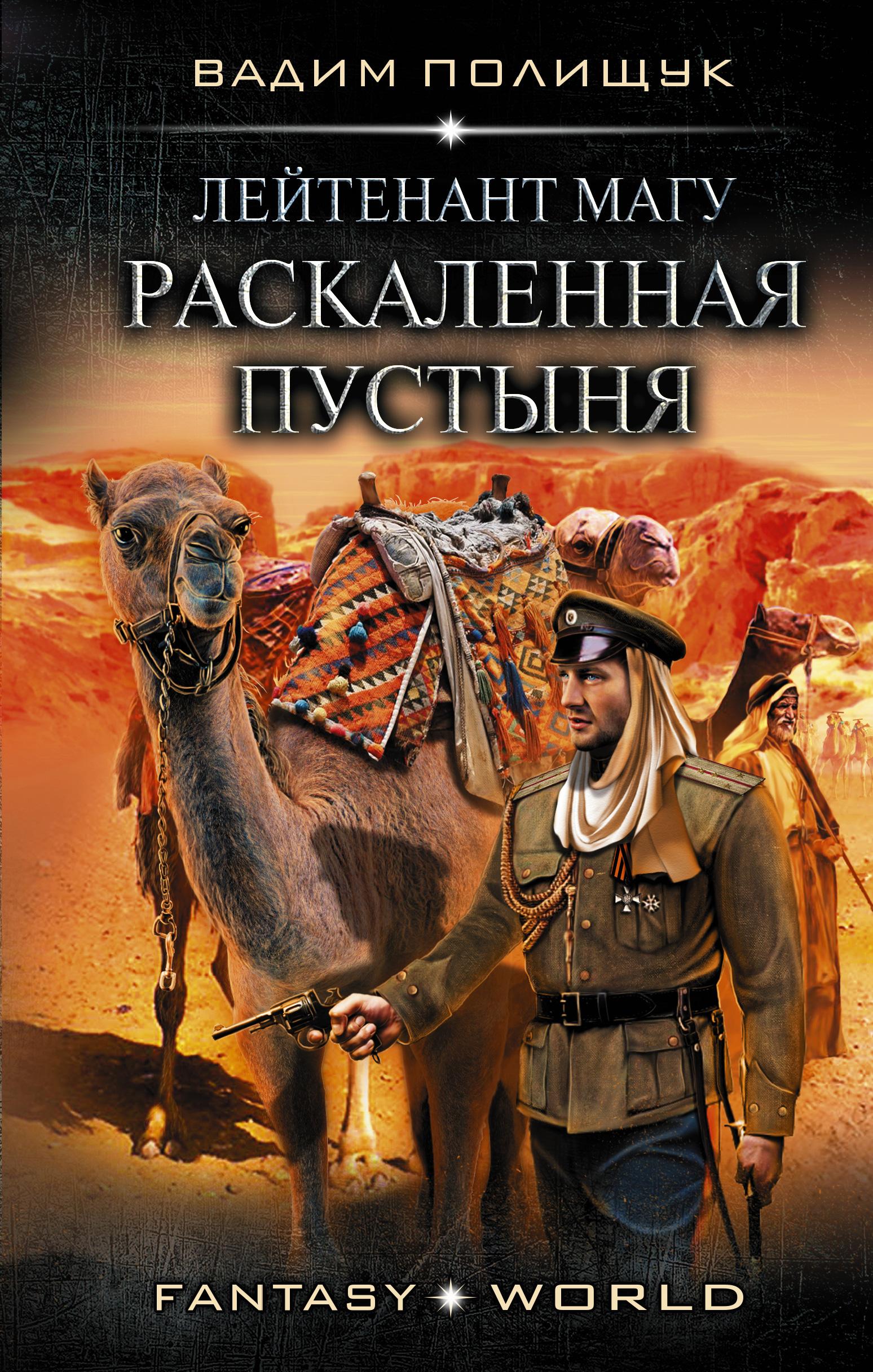 Лейтенант Магу. Раскаленная пустыня