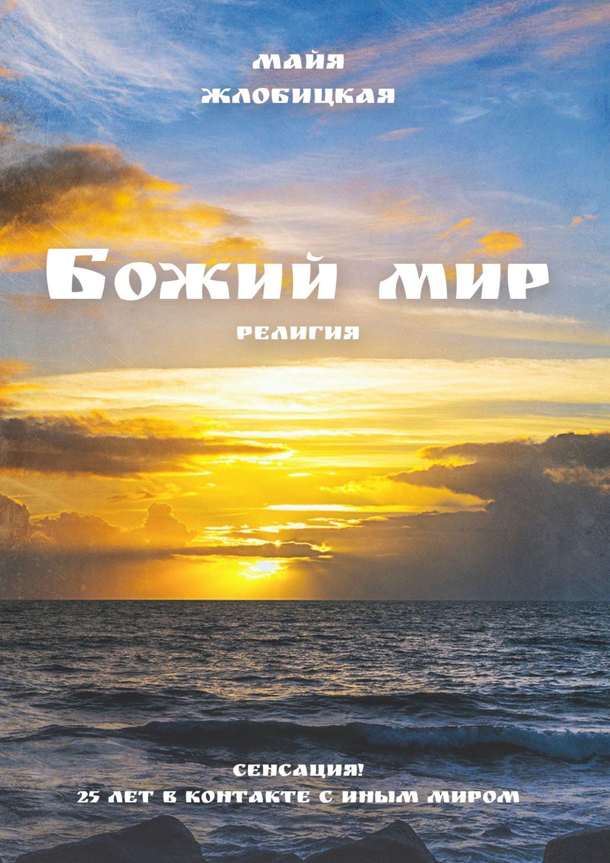 Божий мир