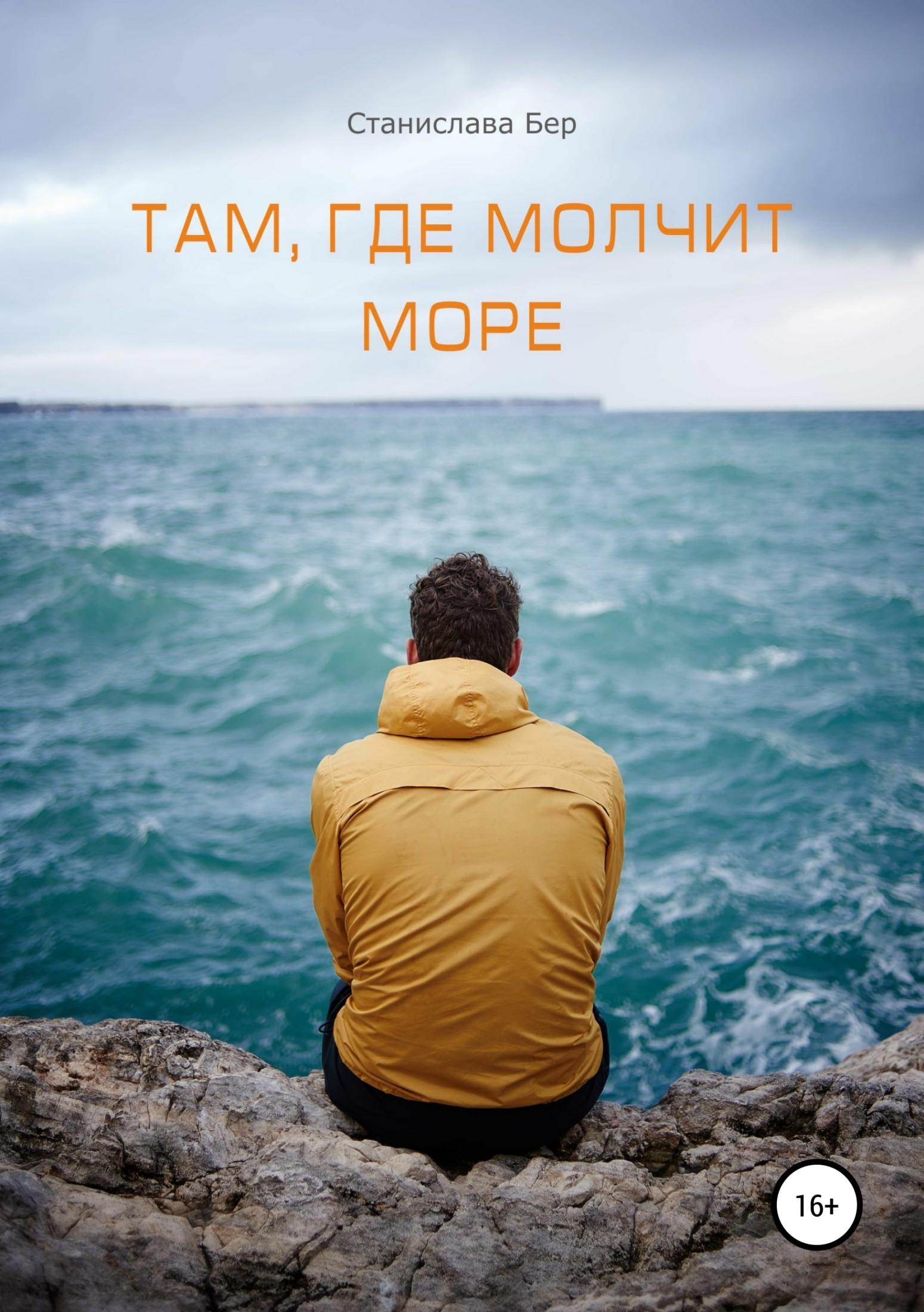 Там, где молчит море