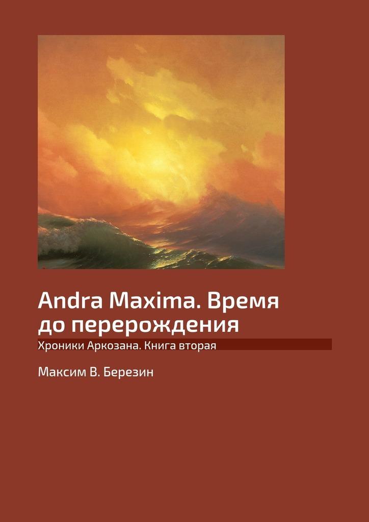 Andra Maxima. Время доперерождения. Хроники Аркозана. Книга вторая