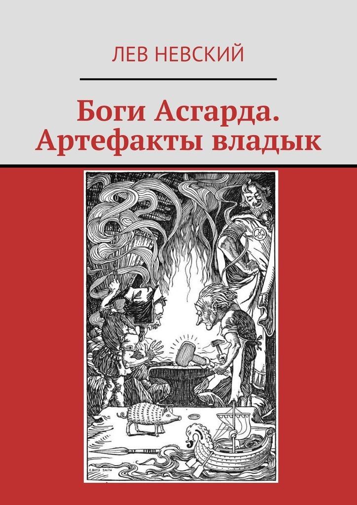 Боги Асгарда. Артефакты владык