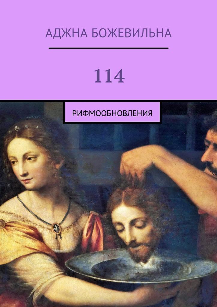 114. Рифмообновления