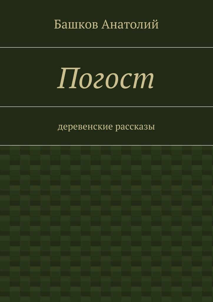 Погост. деревенские рассказы