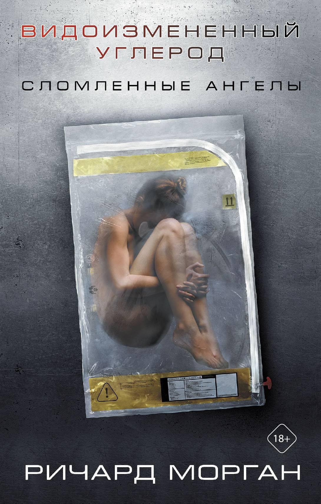 Видоизмененный углерод: Сломленные ангелы