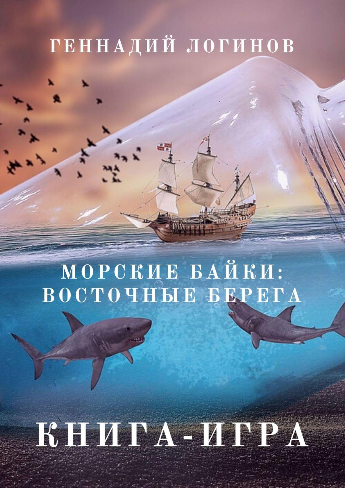 Морские байки: Восточные берега. Книга-игра