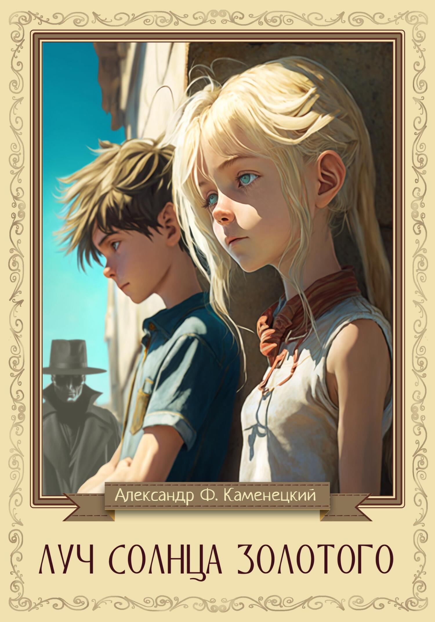 Луч солнца золотого. Солнечный круг. Книга вторая
