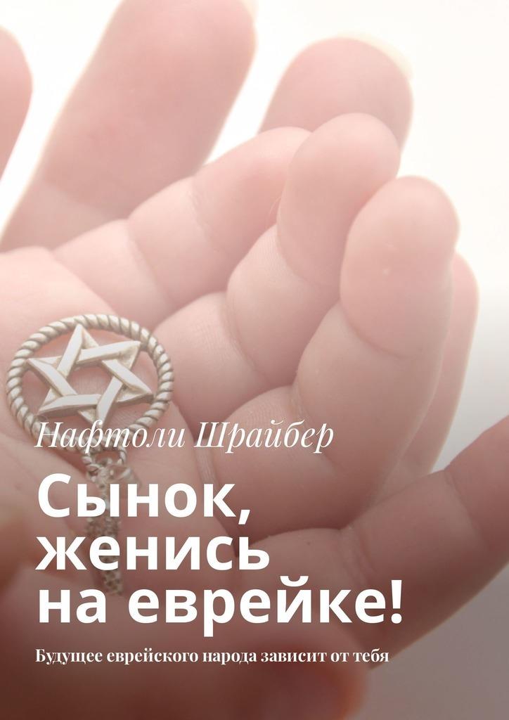 Сынок, женись наеврейке! Будущее еврейского народа зависит от тебя