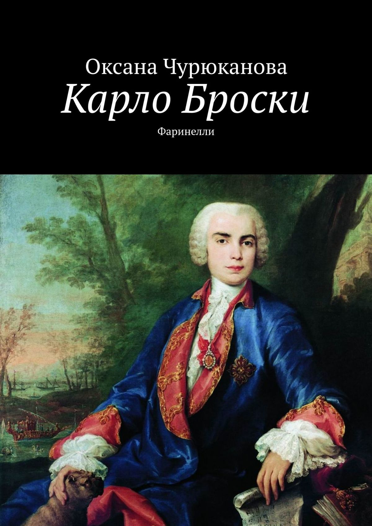 Карло Броски. Фаринелли