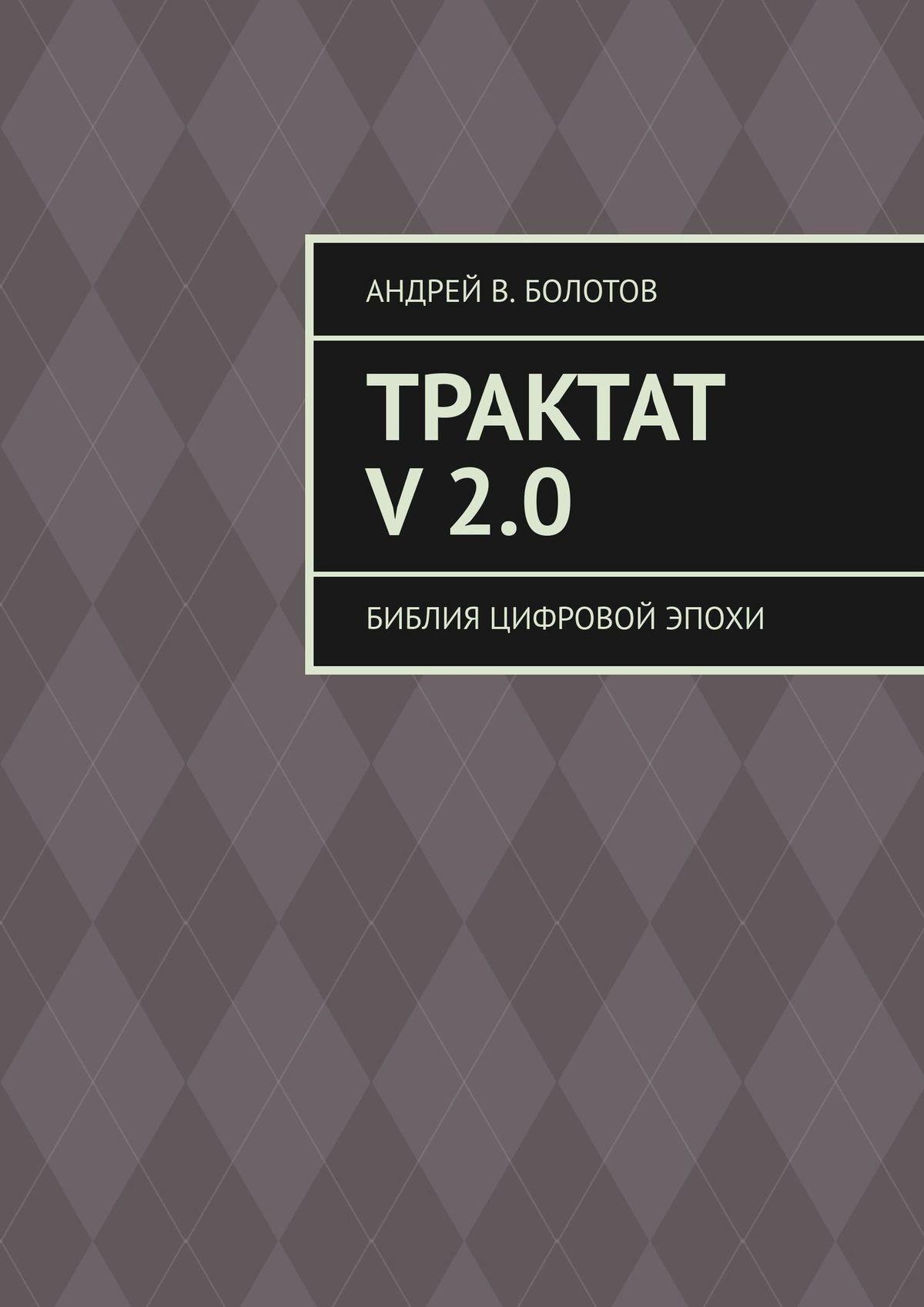 Трактат v2.0. Библия цифровой эпохи