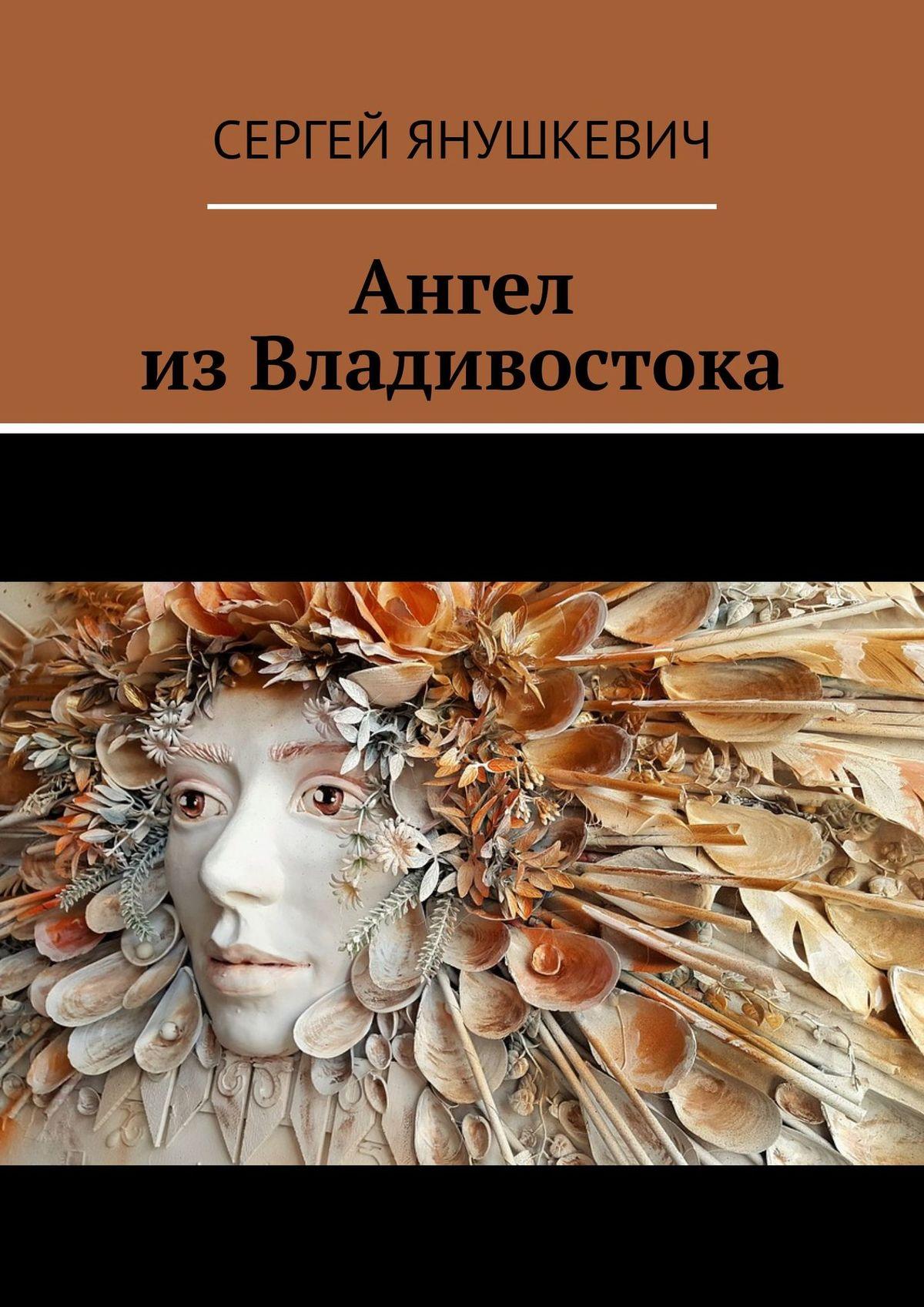 Ангел изВладивостока