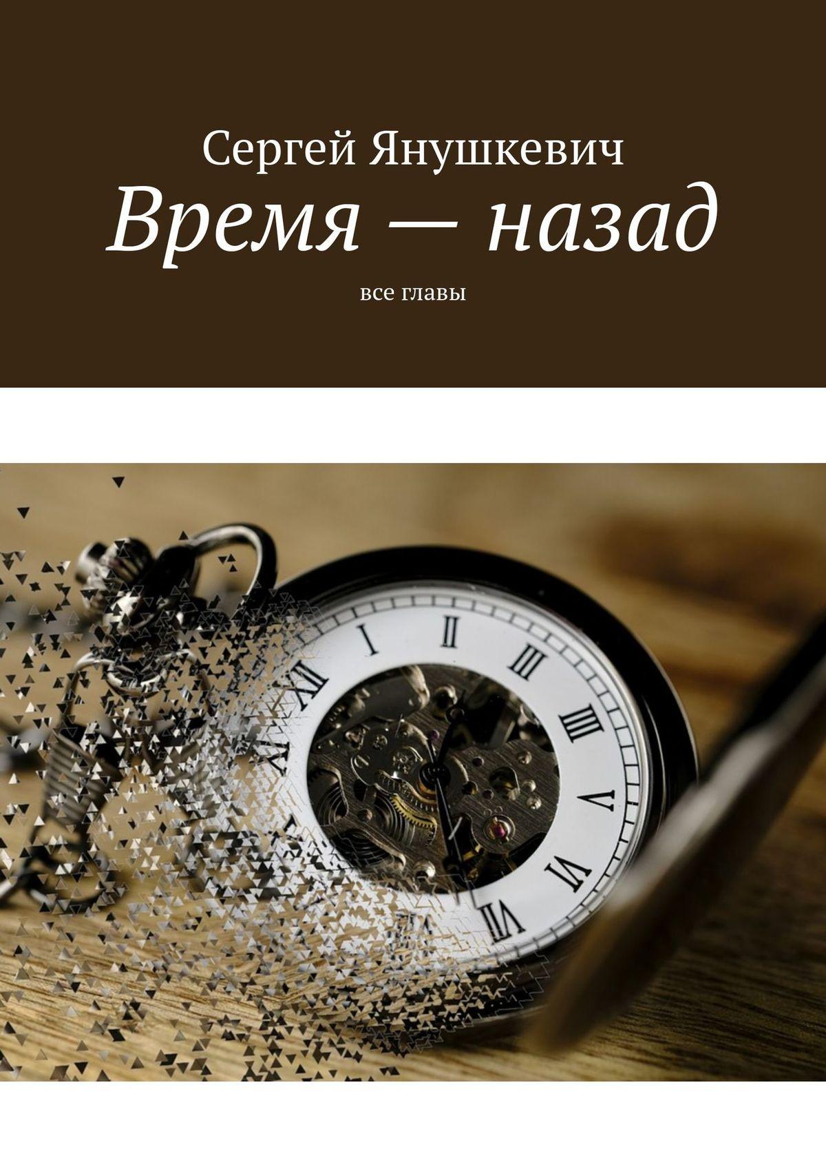Время– назад. Все главы