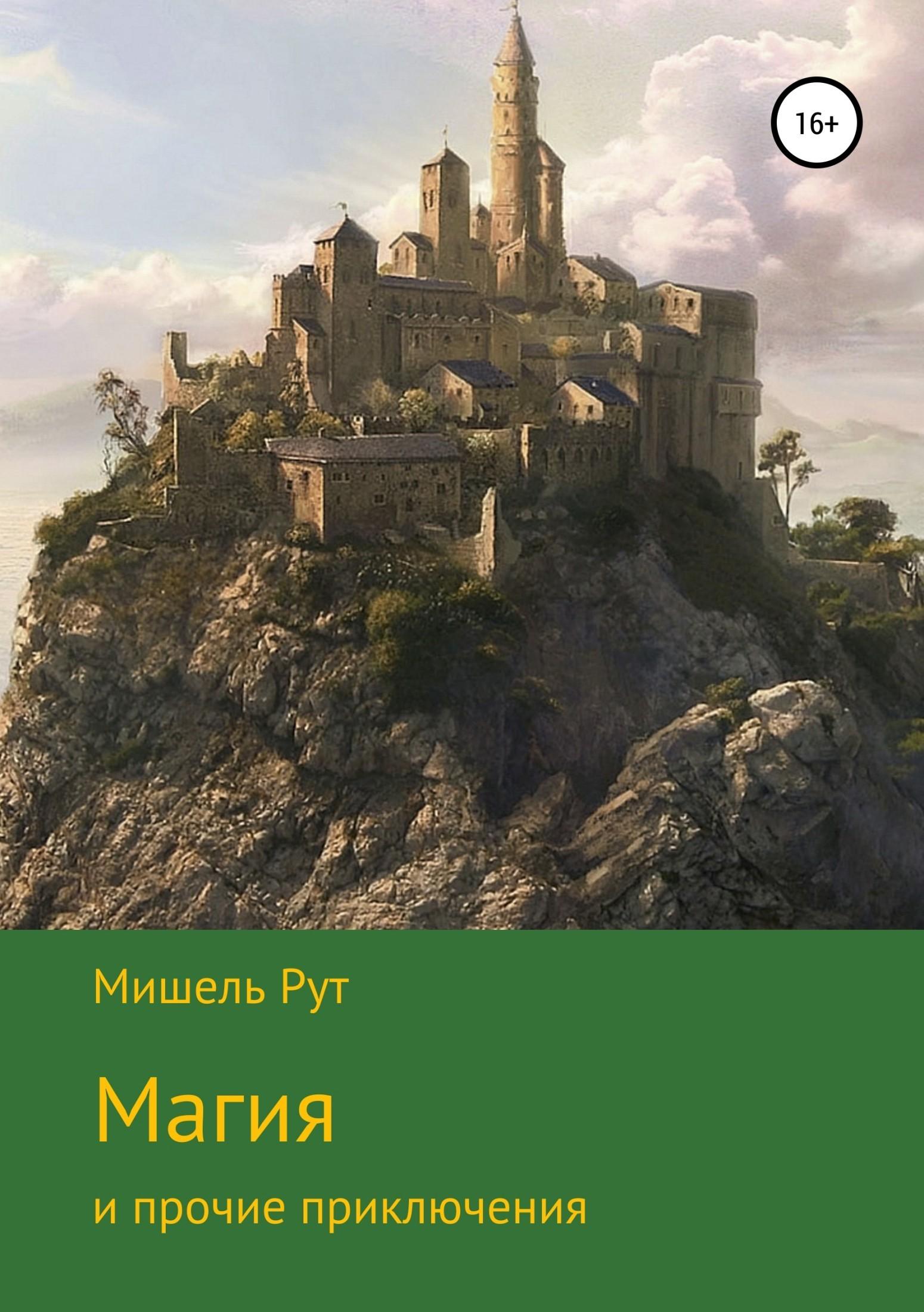 Магия и прочие приключения