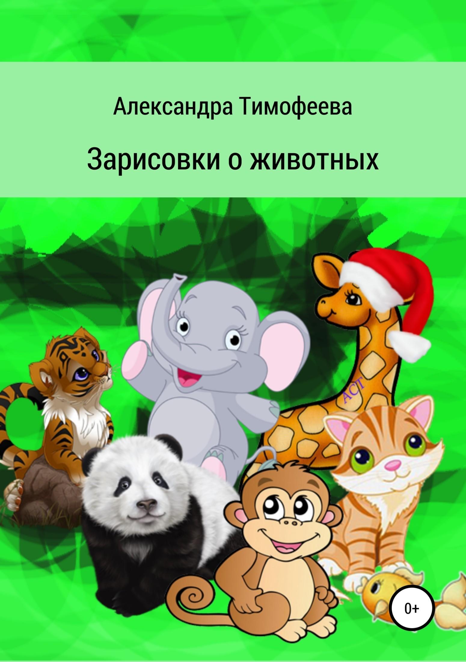Зарисовки о животных