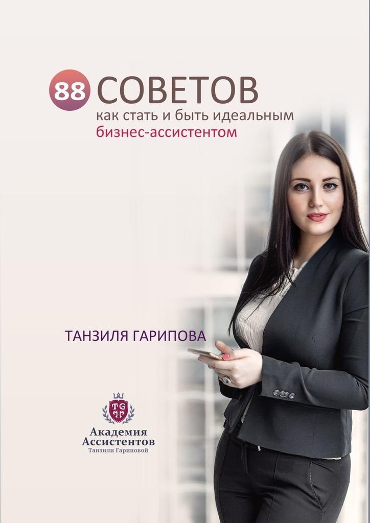 88советов как стать ибыть идеальным бизнес-ассистентом