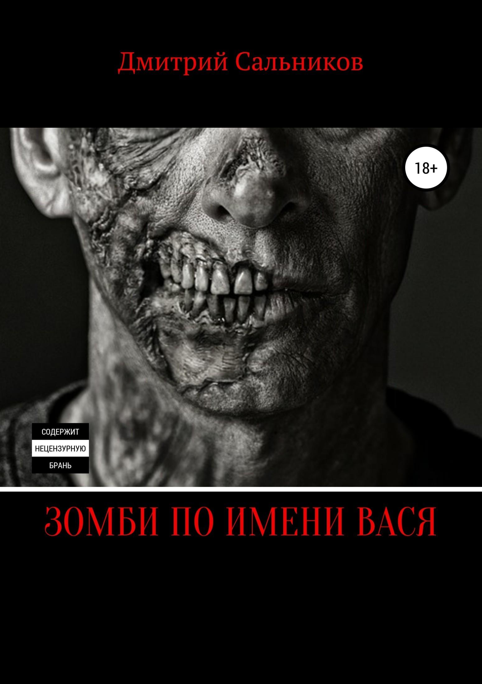 Зомби по имени Вася