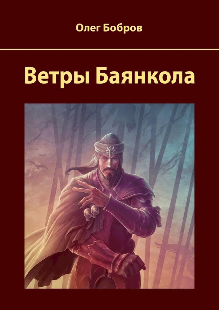 Ветры Баянкола
