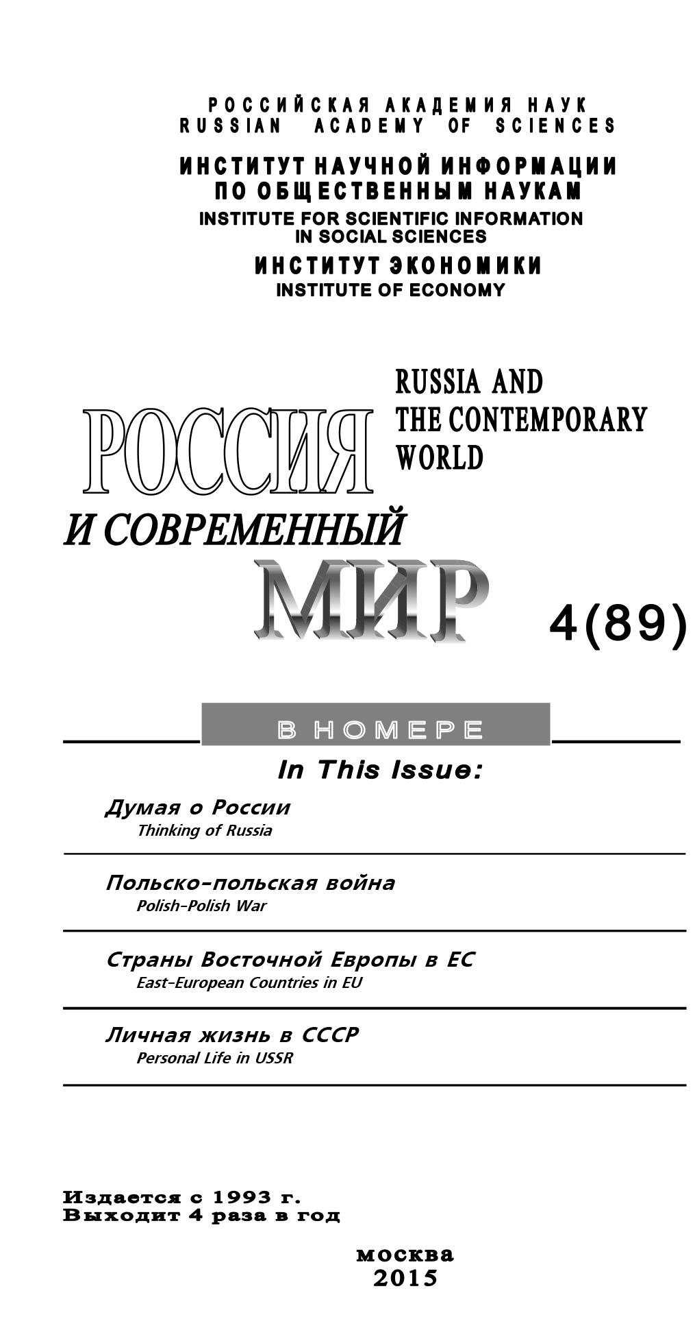Россия и современный мир №4 / 2015