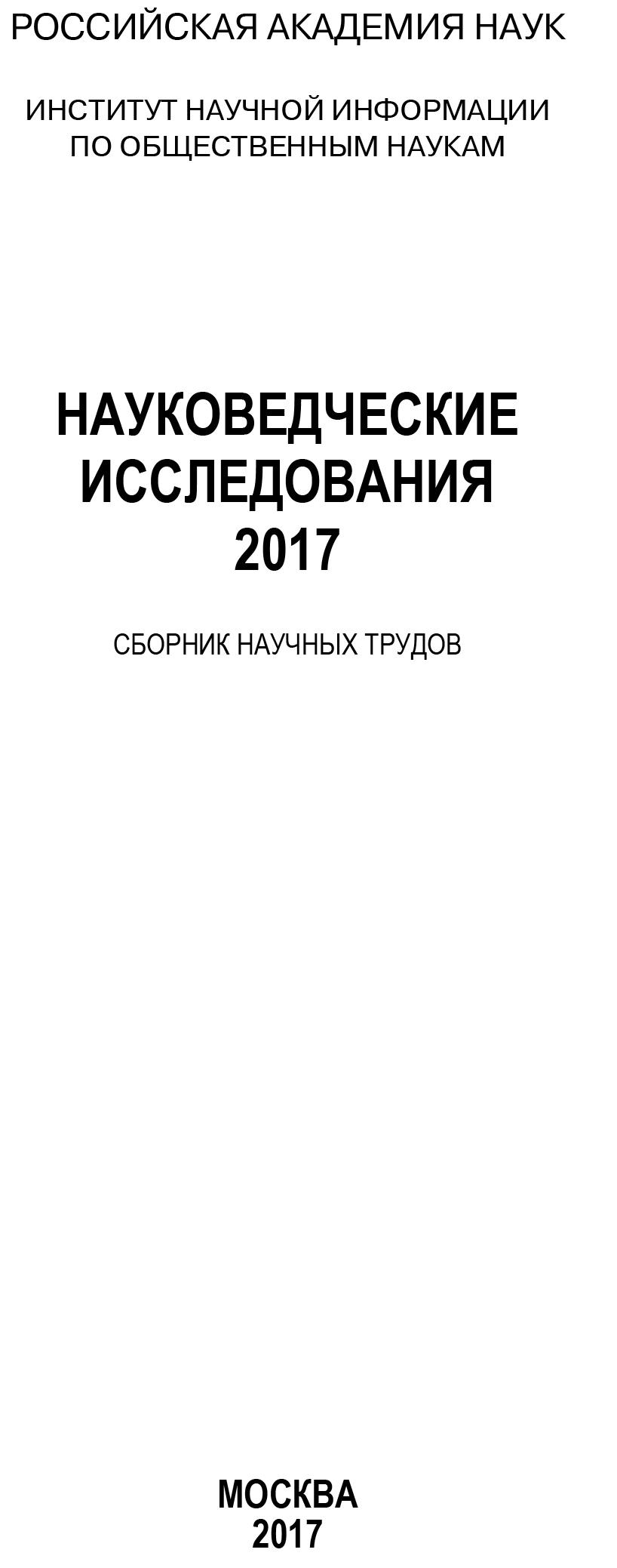 Науковедческие исследования. 2017