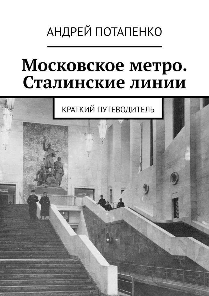 Московское метро. Сталинские линии. Краткий путеводитель