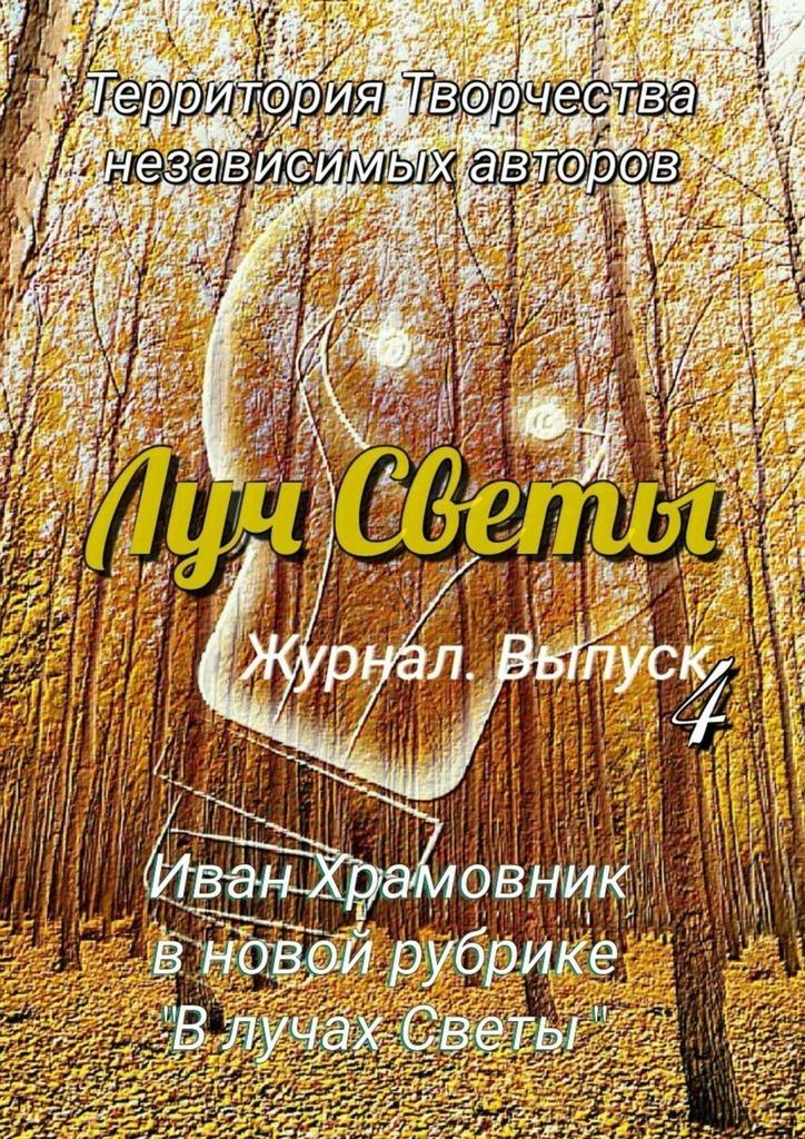 Луч Светы. Журнал. Выпуск4