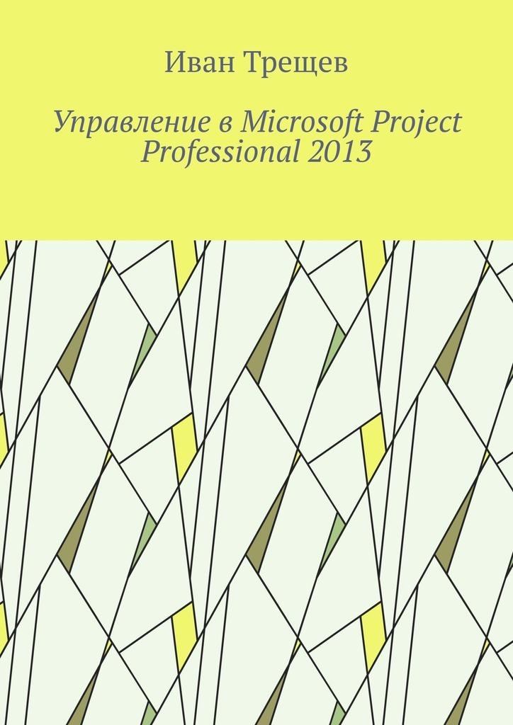 Управление вMicrosoft Project Professional 2013