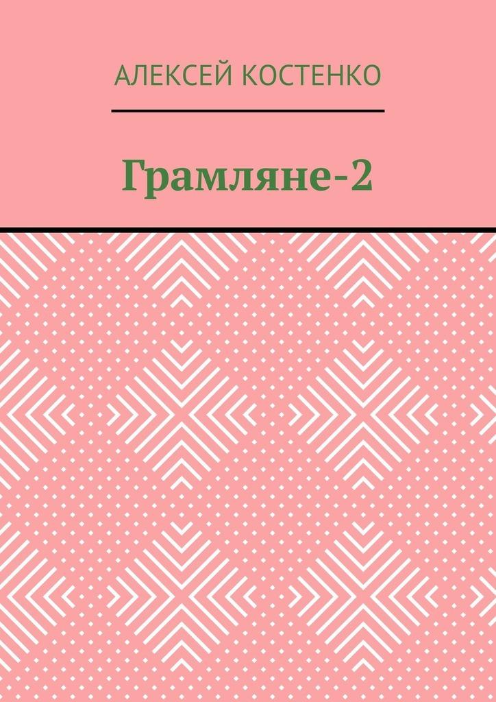 Грамляне-2