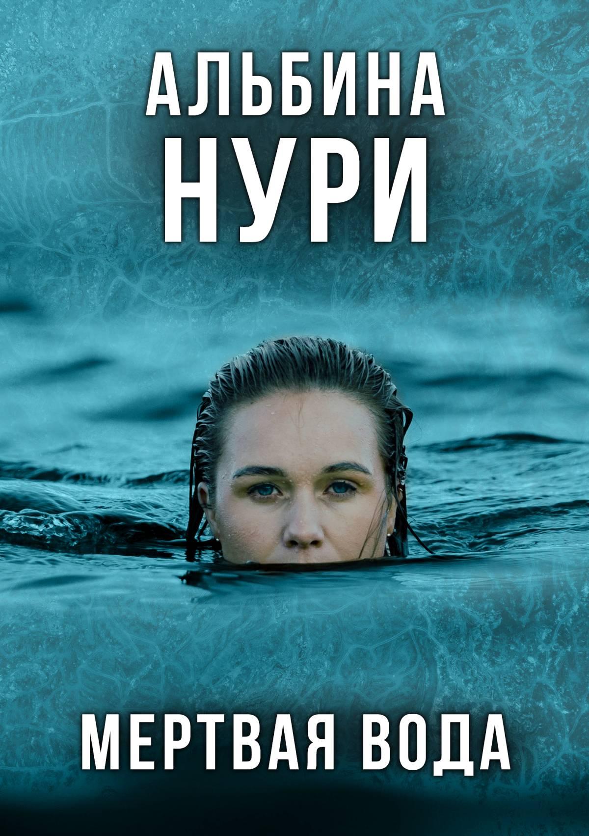 Глоток мертвой воды