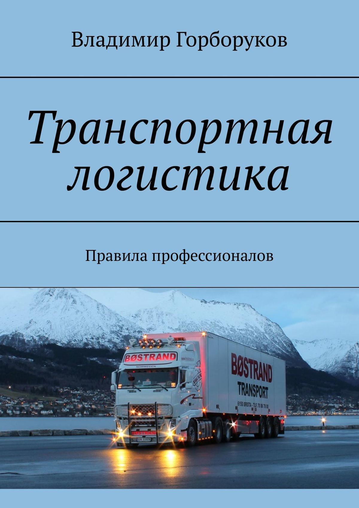 Решение задач по транспортной логистике онлайн задачи по банковским операциям с решением