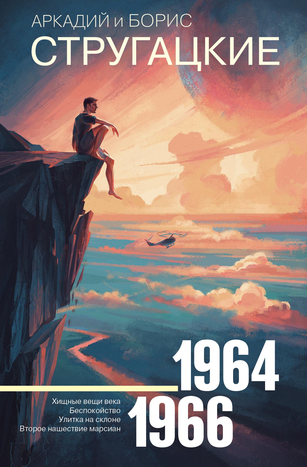 Собрание сочинений. Том 4. 1964–1966