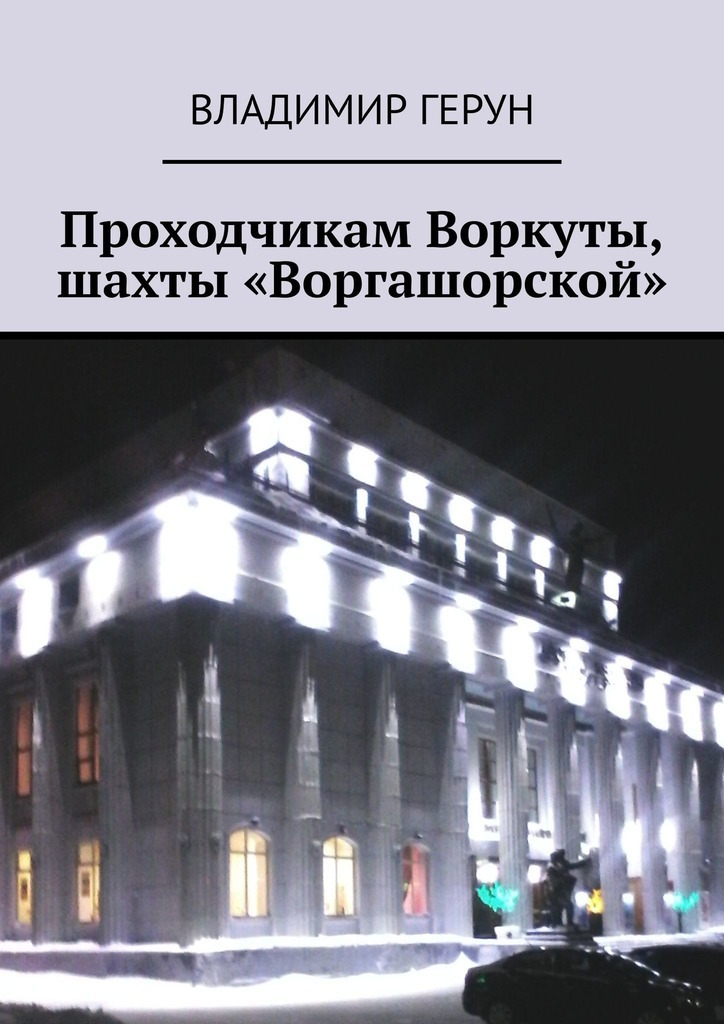 Проходчикам Воркуты, шахты «Воргашорской»