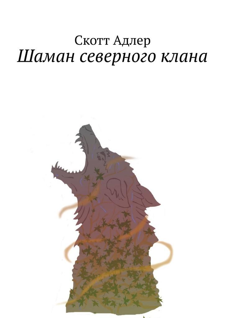 Шаман северного клана