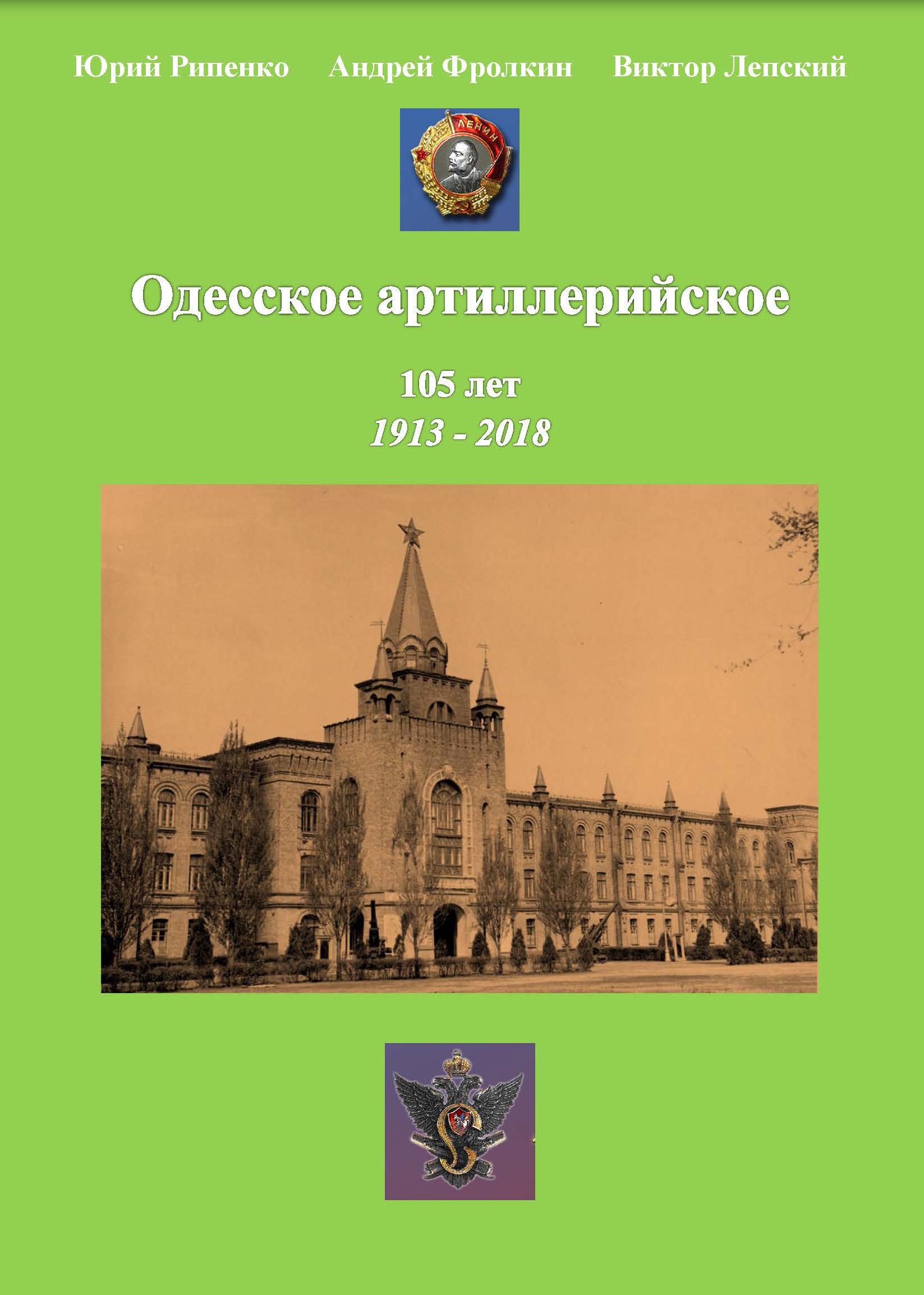 Одесское артиллерийское. 1913-2018. Исторический очерк