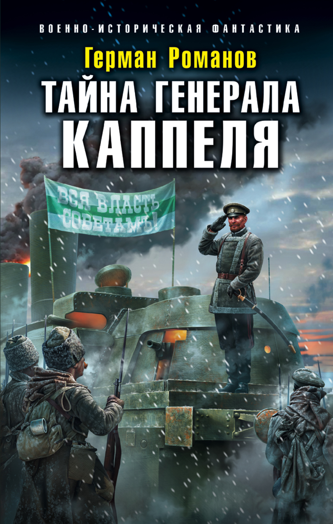 Тайна генерала Каппеля