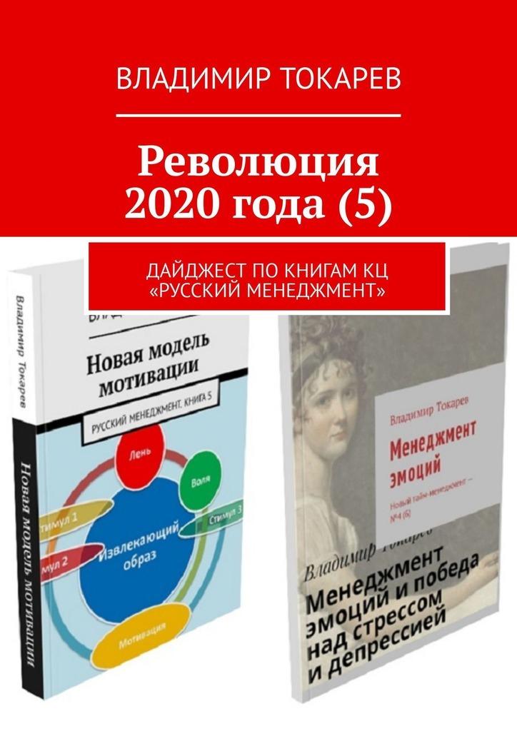 Революция 2020года (5). Дайджест покнигам КЦ «Русский менеджмент»