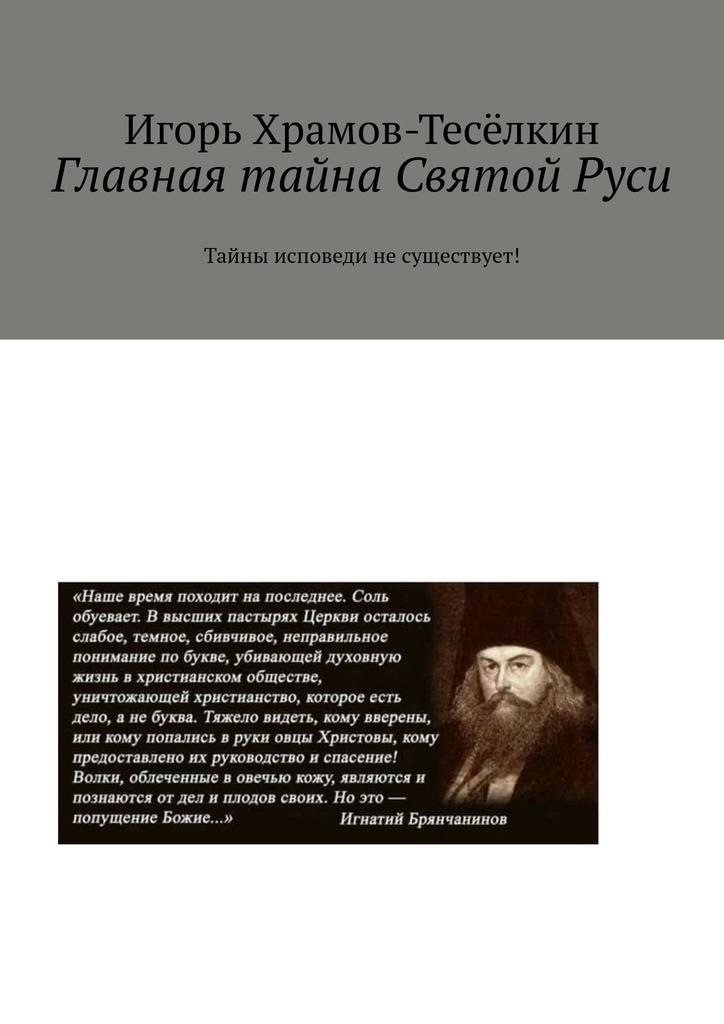 Главная тайна Святой Руси. Тайны исповеди не существует!