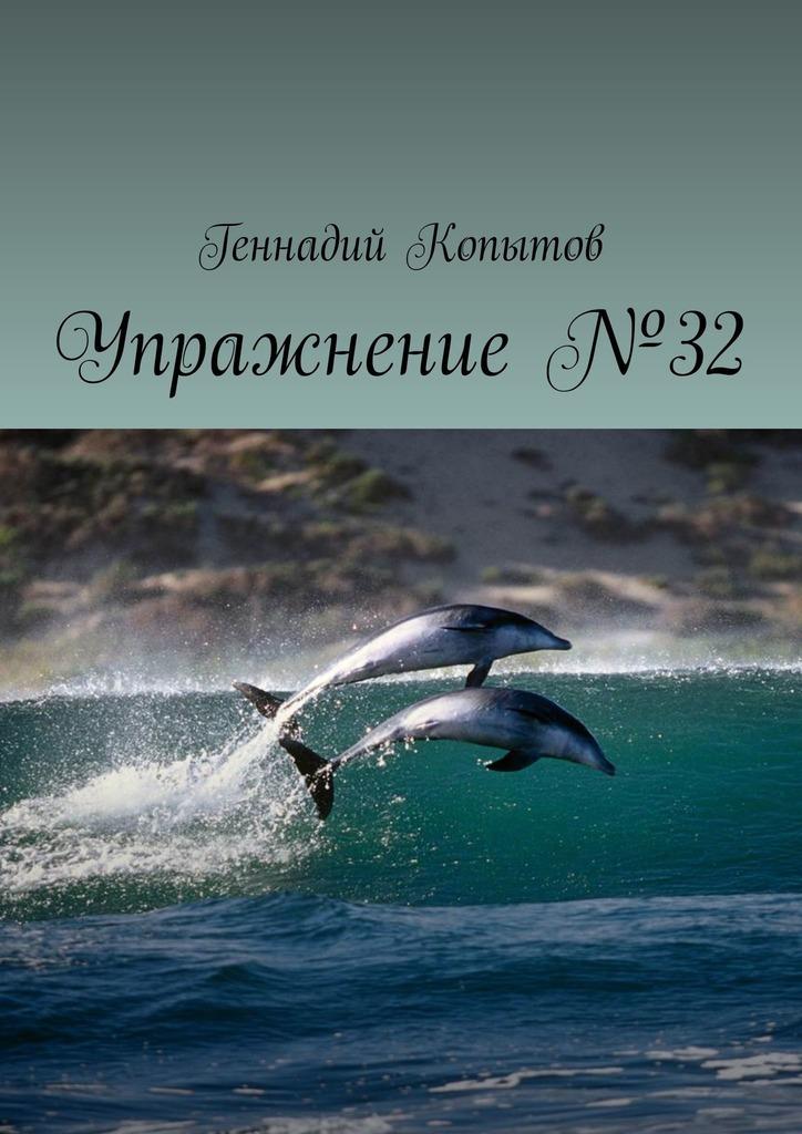 Упражнение№32