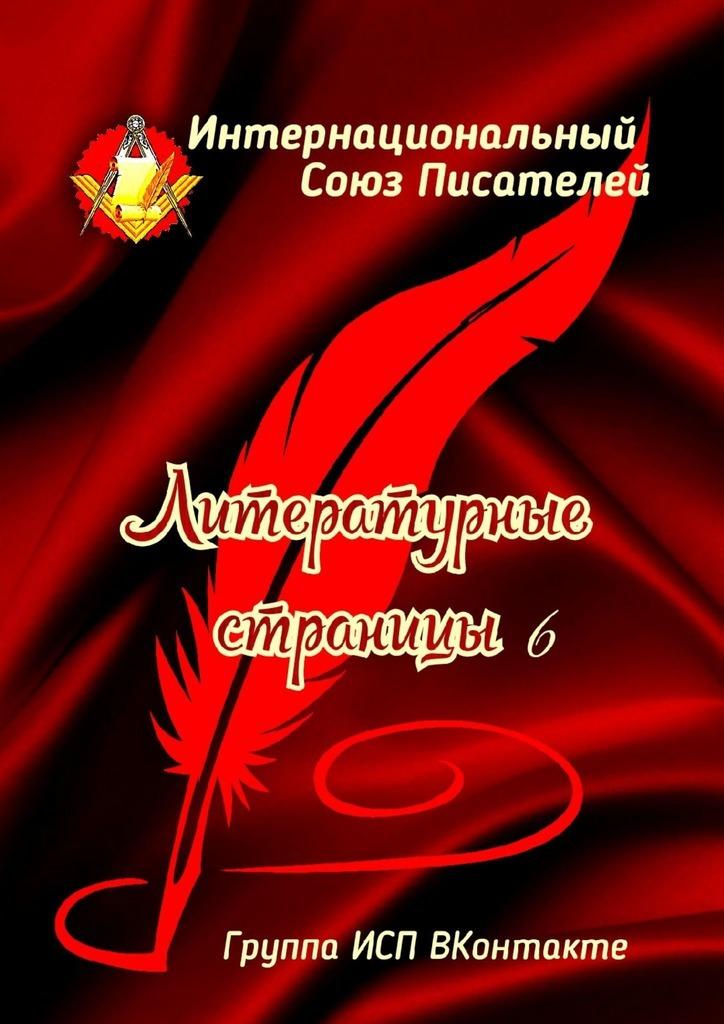 Литературные страницы–6. Группа ИСП ВКонтакте